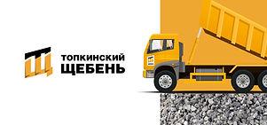 logotype-topkinskiy-sheben-new.jpg