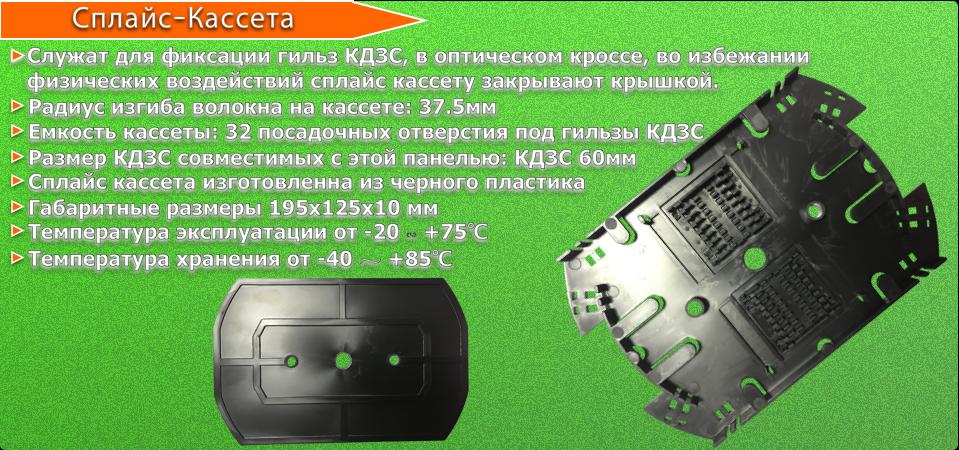 Сплайс-кассета.png