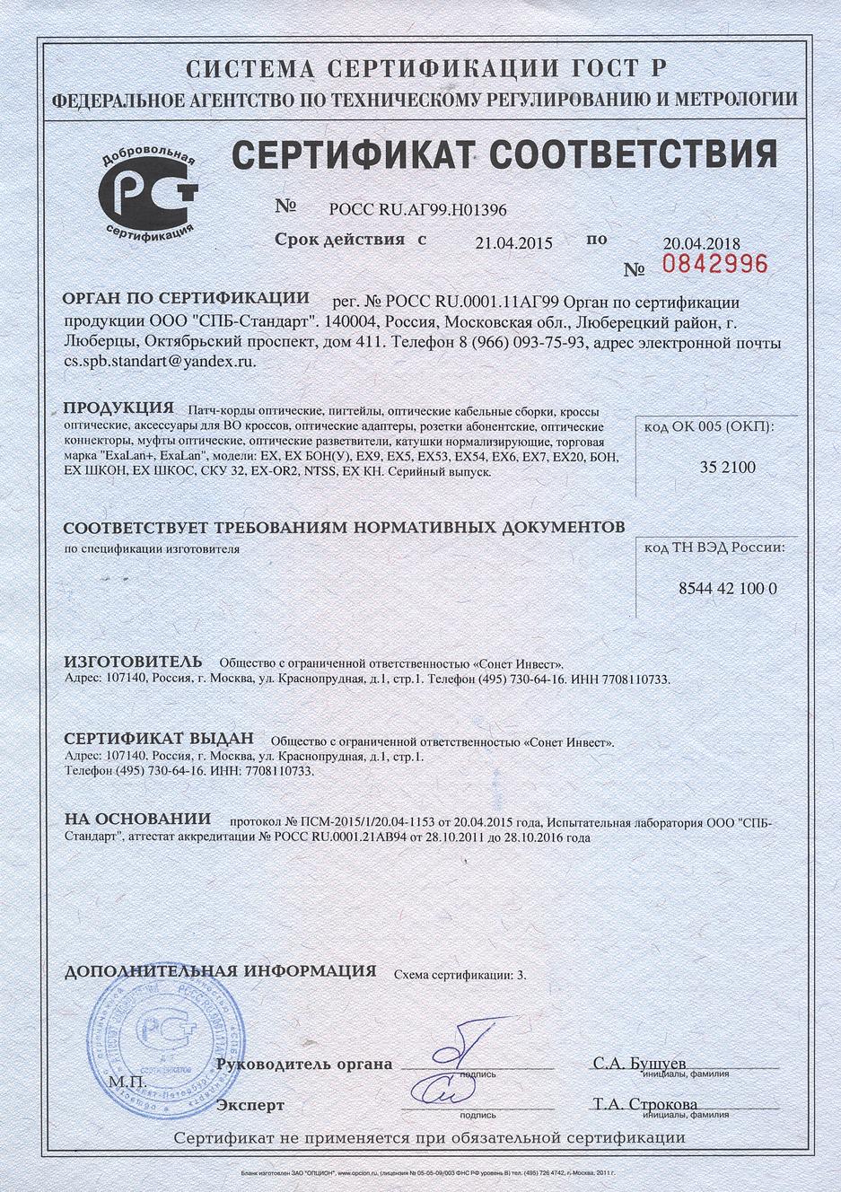 Сертификат соответствия на оптические патч корды Exalan и Exalan+