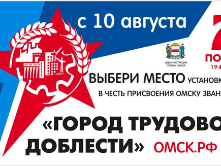 О голосовании по выбору места установки стелы «Город трудовой доблести»