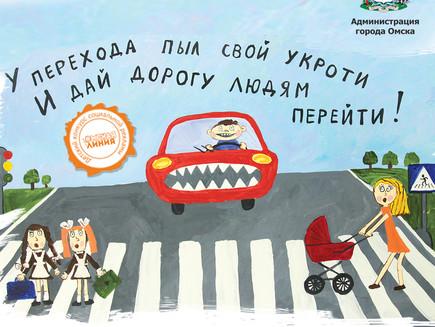 Детский конкурс социальной рекламы