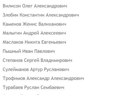 """11 """"Мастеров спорта России"""""""