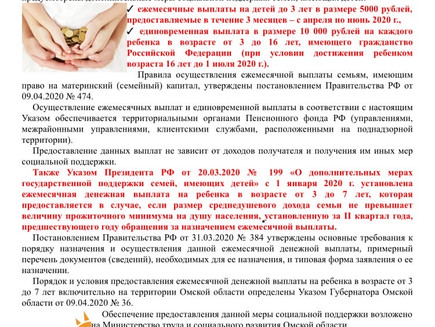 Прокуратура города Омска ИНФОРМИРУЕТ
