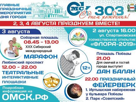 """""""День города"""""""