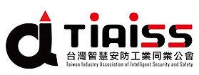 修-台灣智慧安防工業同業公會--LOGO1220-04.jpg