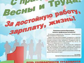 """Первомай 2021. """"Восстановить справедливое развитие общества!"""""""