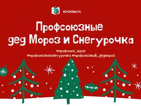 """Фотоконкурс """"Профсоюзные Дед Мороз и Снегурочка"""""""