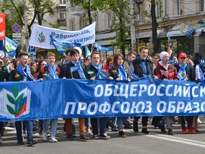 Об участии в  Первомайской акции профсоюзов в 2021 году