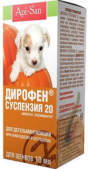 Дирофен суспензия 20 для щенков, 10 ml