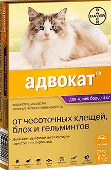 Капли на холку Адвокат для кошек от 4 до 8 кг.