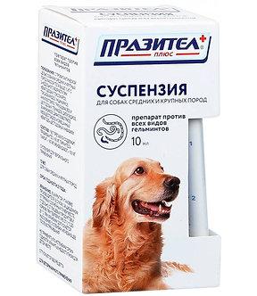 Празител  суспензия для собак средних и крупных пород 10мл