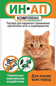 ИН-АП комплекс для кошек.