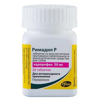 Римадил Р 20 мг, таблетки №20
