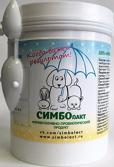 СИМБОлакт ферментативно-пробиотический продукт, банка 250 мл