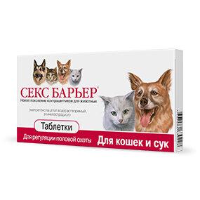 Секс Барьер таблетки для кошек и сук №10