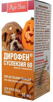Дирофен- суспензия 60 для собак с тыквенным маслом 10 мл