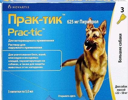 Прак-тик капли на холку от блох для собак от 22 до 50 кг