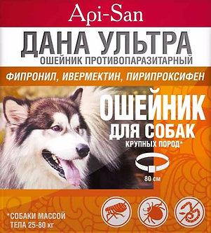 Дана Ультра противопаразитарный ошейник для собак 80 см