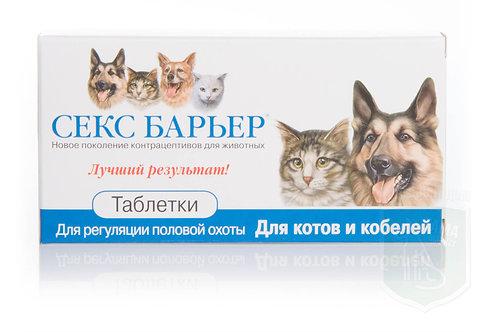 Секс Барьер таблетки для котов и кобелей №10