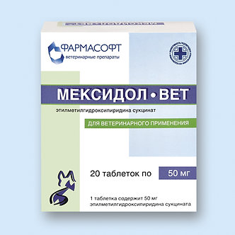 Мексидол-вет 50 мг таблетки №20