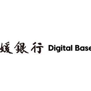 日本初のPropTech特化型ベンチャーキャピタル「デジタルベースキャピタル1号ファンド」へ愛媛銀行が出資