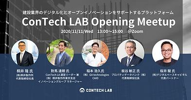 ConTech LAB初回イベントアイキャッチ_FB用.png