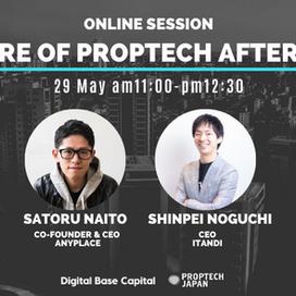 【開催予定】これからのPropTech(不動産テック)の未来とは -日米PropTech経営者・VCが語る-