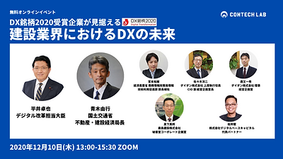 DX銘柄2020受賞企業アイキャッチ.png