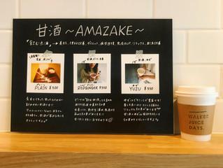 【WALKER JUICE DAYS 自家製糸島の玄米を使用した甘酒】
