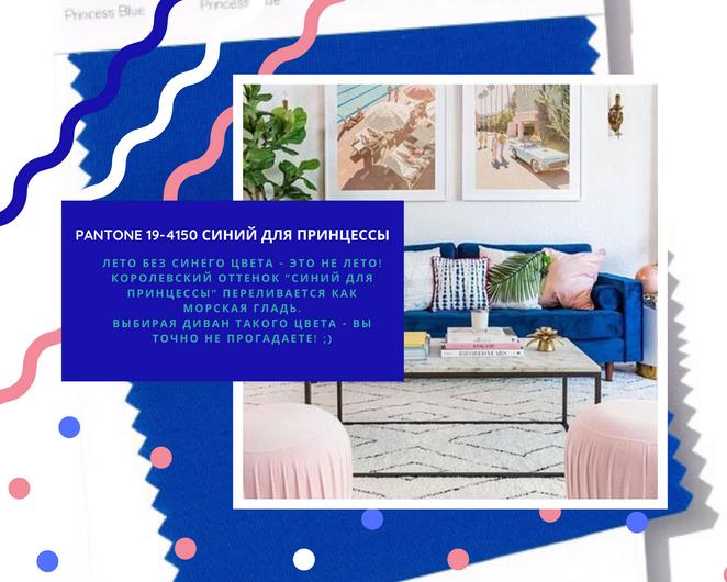 Цветовые тренды в дизайне интерьера 2019/2020