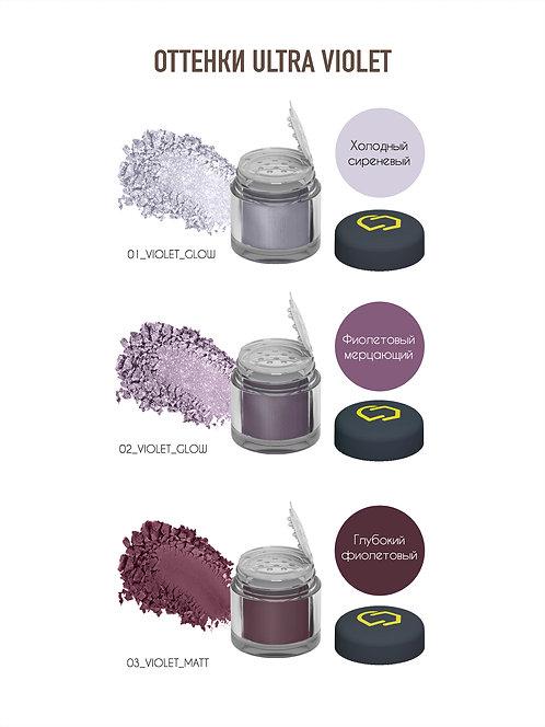 Оттенки Ultra Violet. Минеральные тени и пигменты