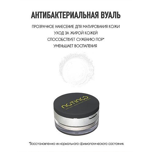 Антибактериальная вуаль для лица