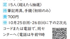 太田市民講座のお知らせです*