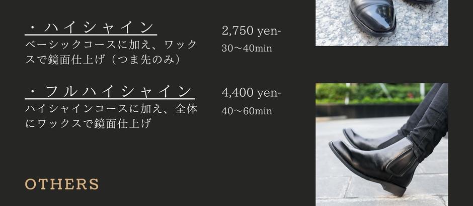 【3/31グランドオープン】靴磨き専門店@ヘアサロン大野 ホテルニューオータニ大阪店