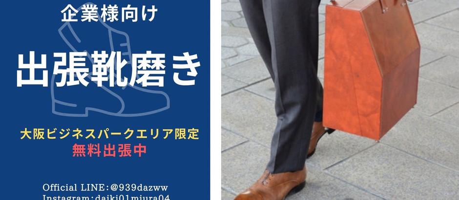 【企業様向け】無料出張靴磨き<大阪ビジネスパークエリア限定>