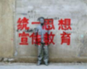 Liu Bolin, 'Unity to Promote Education'