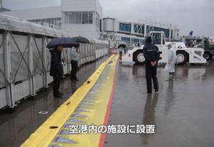 Aeropuerto de Japón