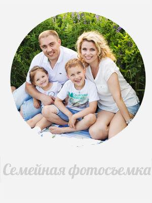 Семейная фотосъемка Москва Ступино