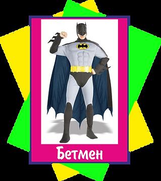 Бетмен.png