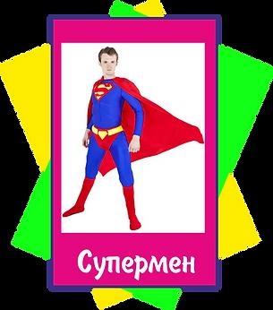 супермен.png