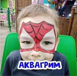 АКВАГРИМ.png