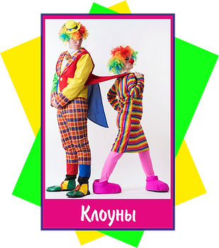 клоуны.png