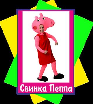 свинка.png