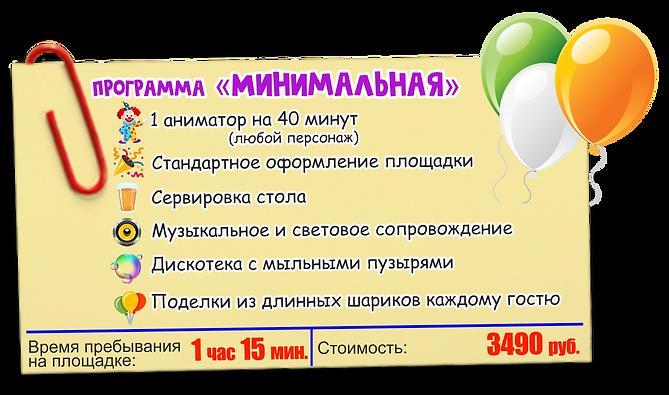 Пакет минимальный.png