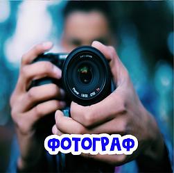 фото.png
