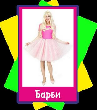 Барби.png