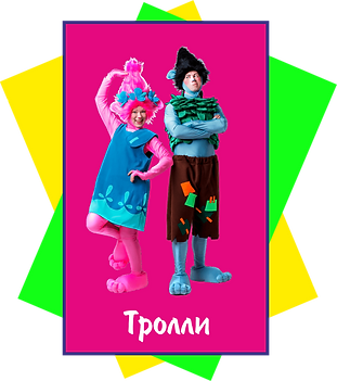 тролли.png