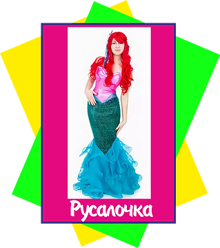 русалочка.png