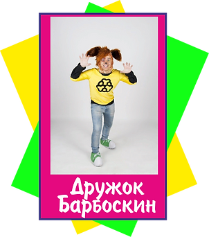 Дружок.png