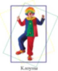клоун.png